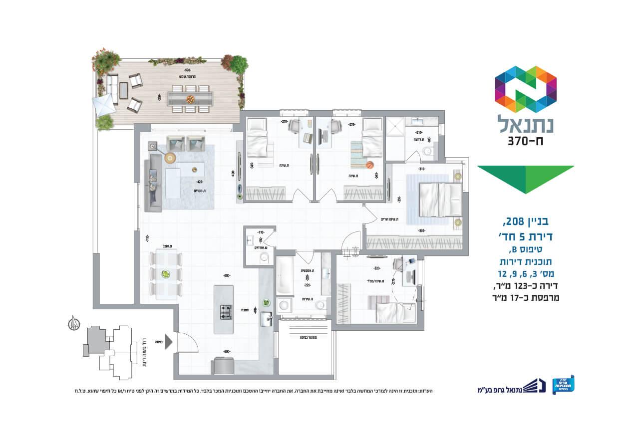 בניין 208, דירת 5 חד' | טיפוס B