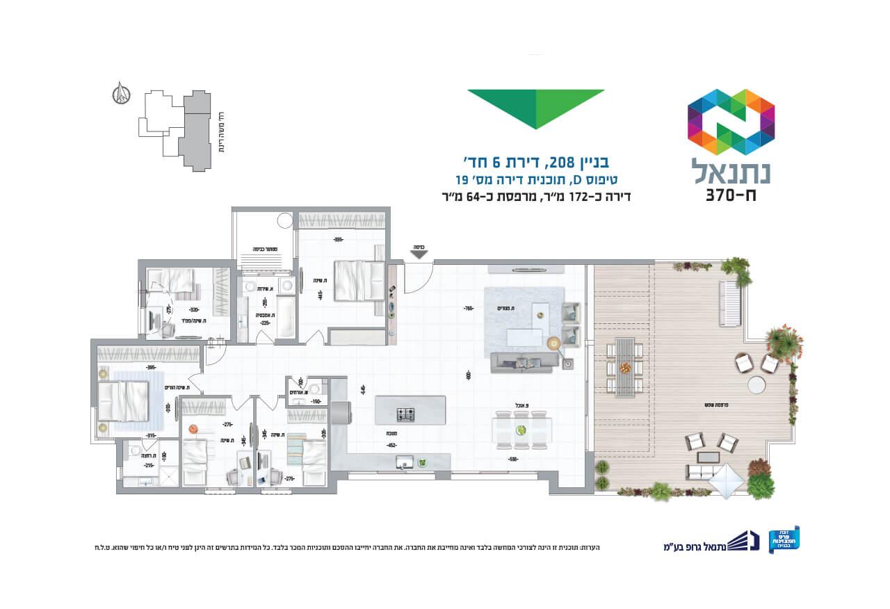 בניין 208, דירת 6 חד' | טיפוס D