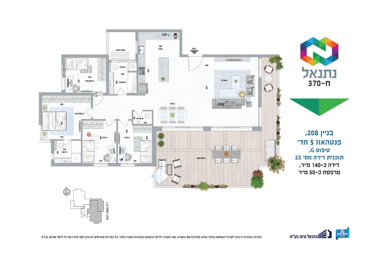 בניין 208, פנטהאוז 5 חד' | טיפוס G