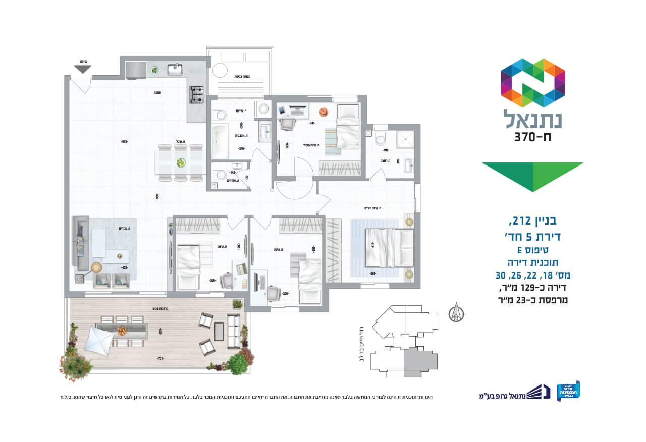 בניין 212, דירת 5 חד' | טיפוס E