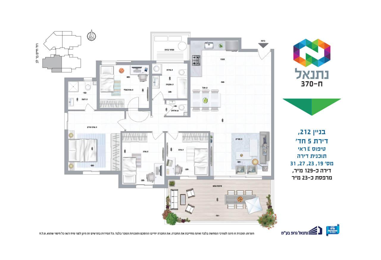 בניין 212, דירת 5 חד' | טיפוס E ראי