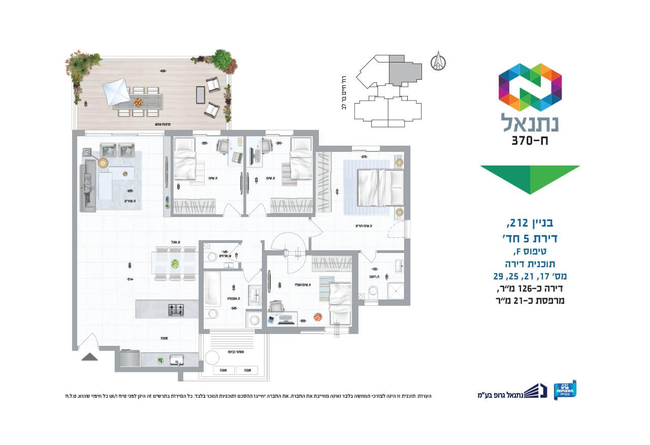 בניין 212, דירת 5 חד' | טיפוס F