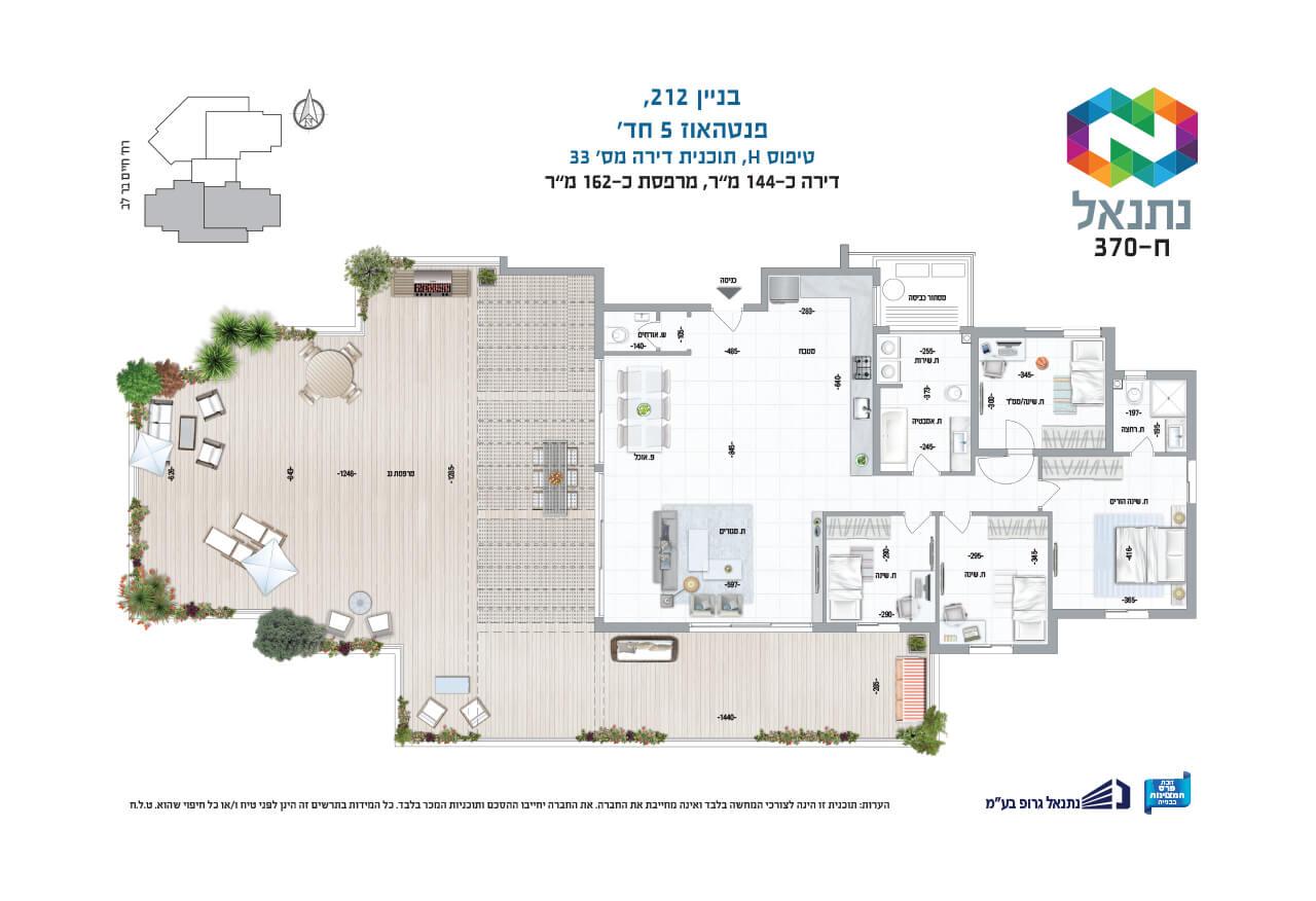 בניין 212, פנטהאוז 5 חד' | טיפוס H