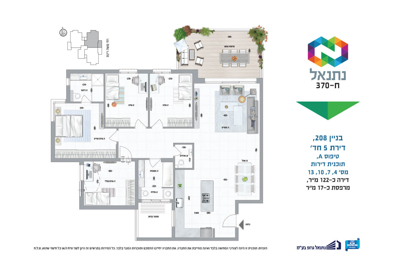 בניין 208, דירת 5 חד' | טיפוס A