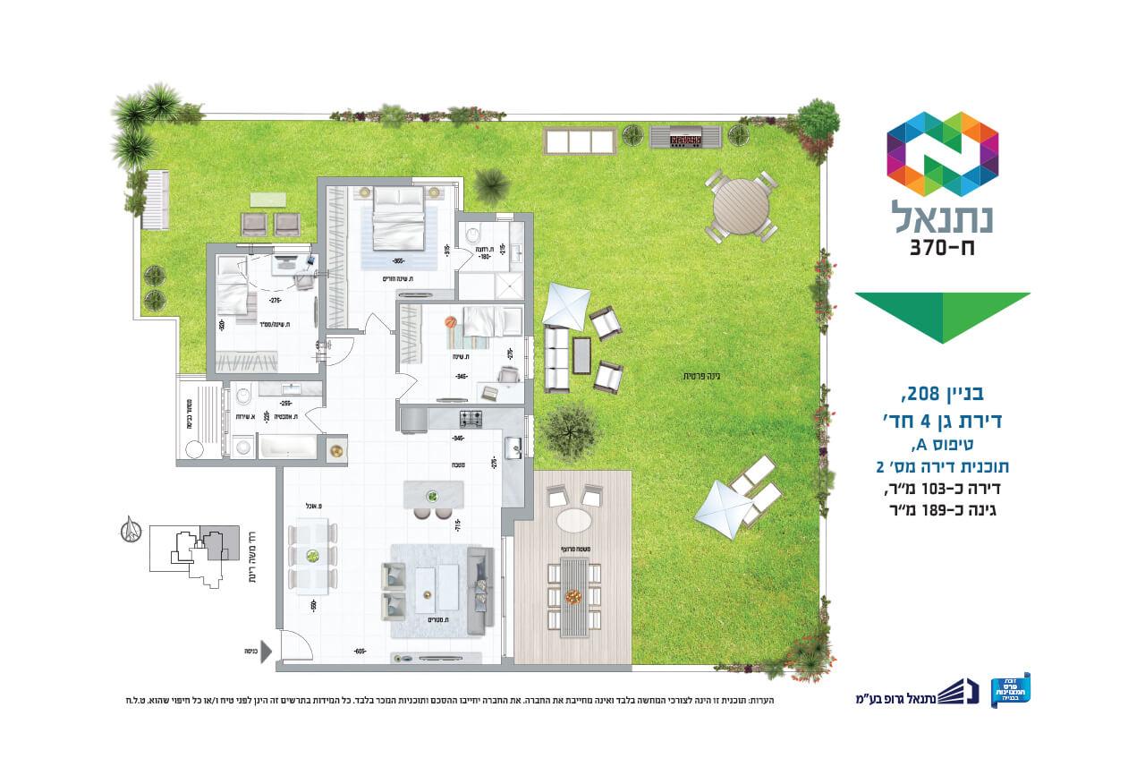 בניין 208, דירת-גן 4 חד' | טיפוס A