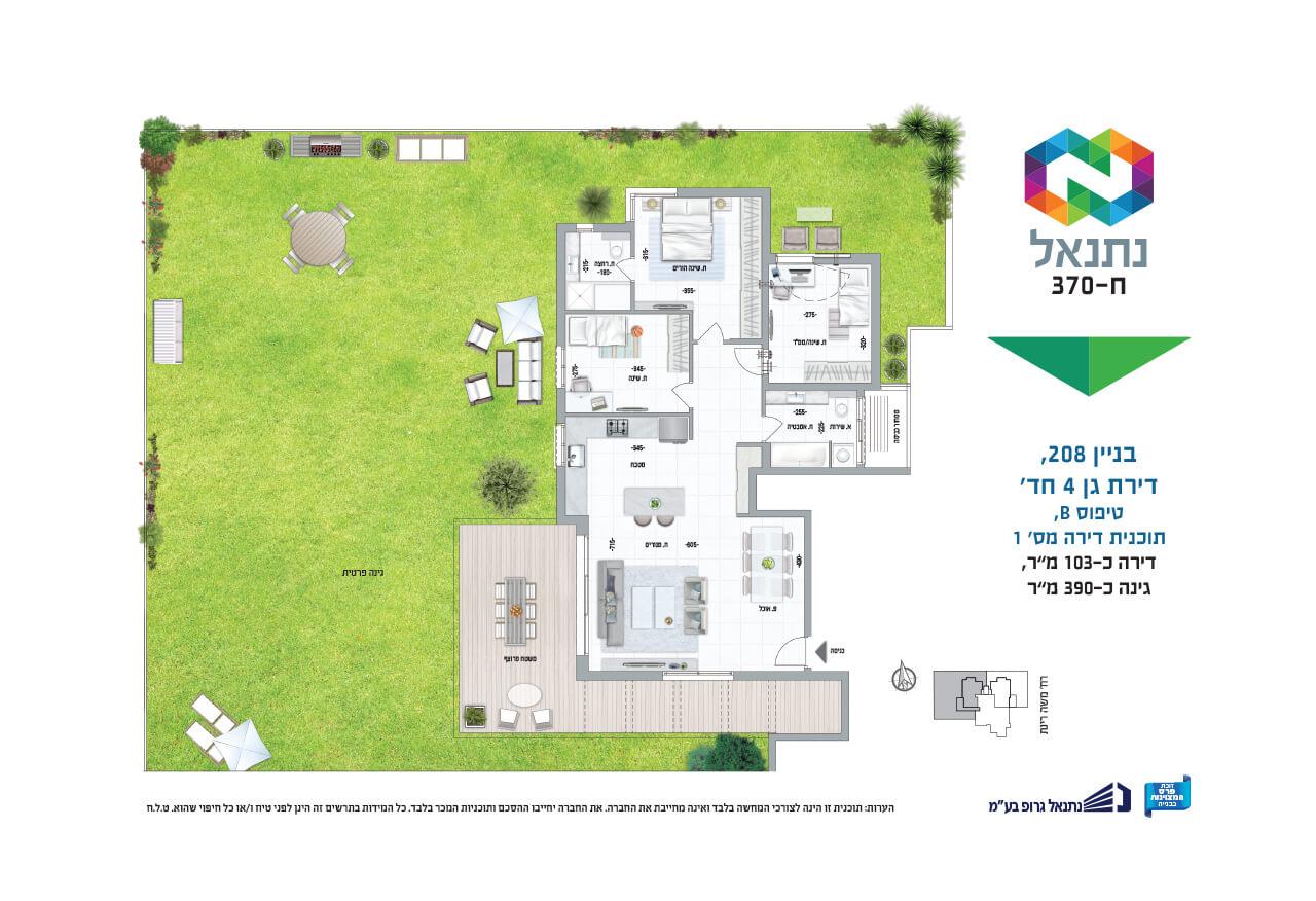 בניין 208, דירת-גן 4 חד' | טיפוס B