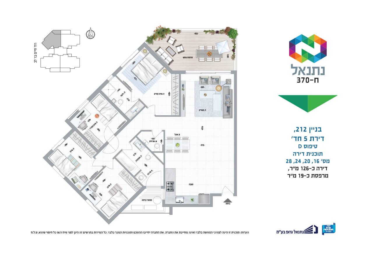 בניין 212, דירת 5 חד' | טיפוס D